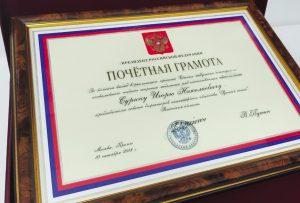 Почетная грамота от Путина