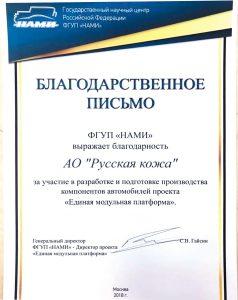Благодарность за участие в проекте «Кортеж»
