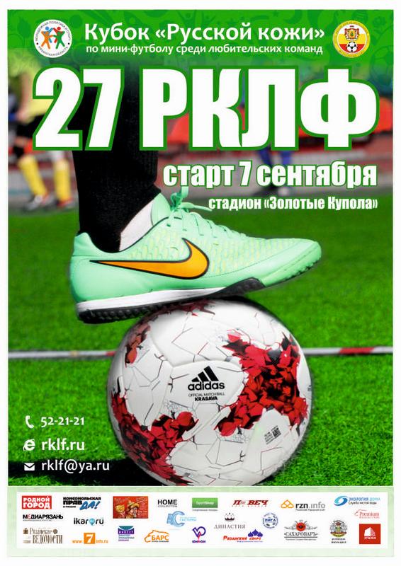 27 РКЛФ Афиша